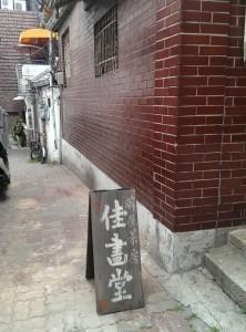 狭い路地にお店の看板が出してあります