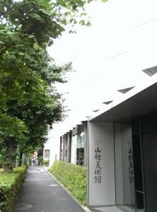 恵比寿駅から歩いて約10分 こぢんまりした美術館です
