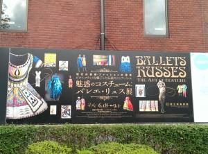 色あざやかなバレエの衣装~展覧会の看板