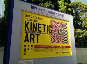 ポスターに使われているのはフランコ・グリニャーニの作品
