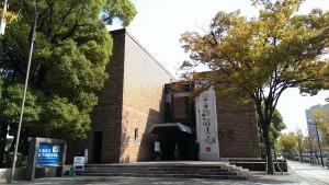 中之島公会堂の向かいに立つ大阪市立東洋陶磁美術館
