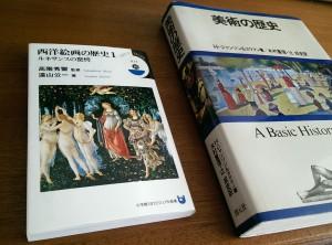 左がご紹介した新書。右は学生時代に使っていたテキスト、超重量級でした