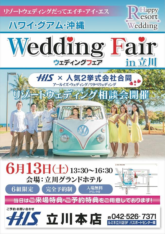 150613_HISリゾートウェディング相談会(立川)