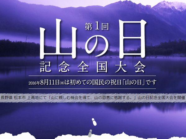kamikouchi_1605_02
