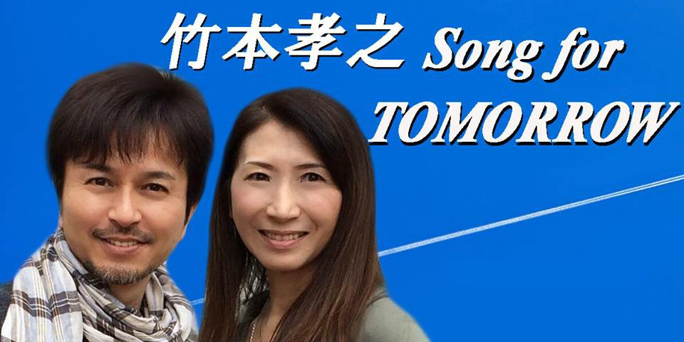竹本孝之Song for TOMORROWバナーデータ
